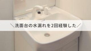 洗面台_水漏れ