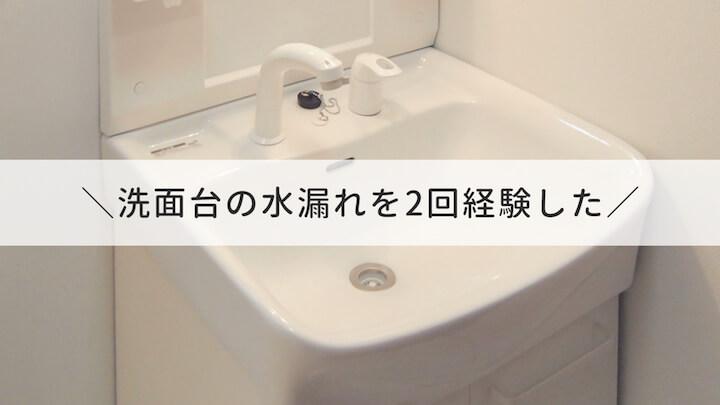 漏れ 洗面 ホース 水 台 シャワー