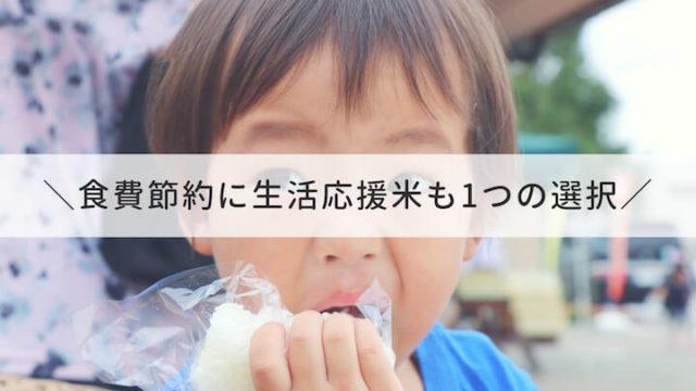 食費_節約