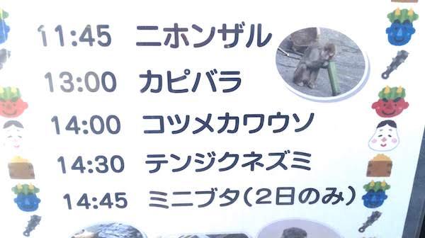 智光山公園_イベント_節分