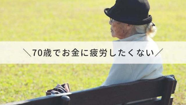 70歳_悩み