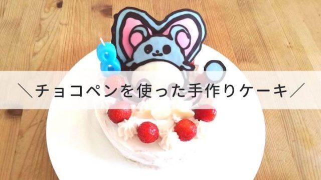 チョコペン_ケーキ