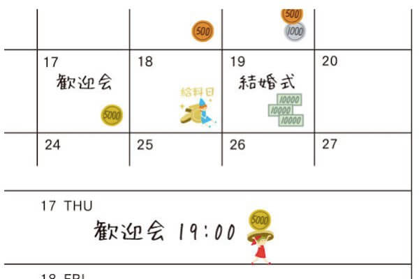 家計簿_手帳