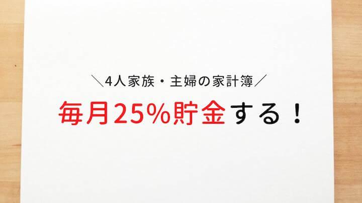 25%家計簿