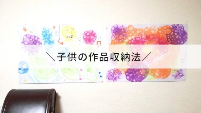 子供_作品_収納