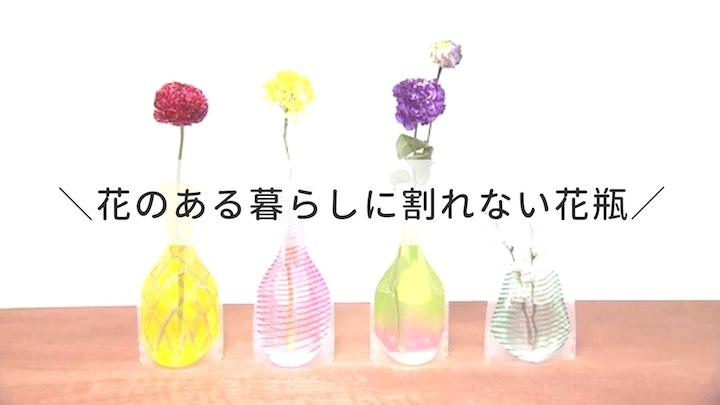 ビニール_花瓶