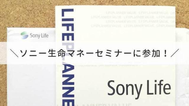 ソニー生命_セミナー