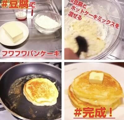 ホットケーキ_豆腐