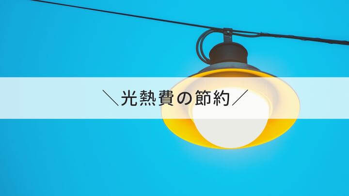光熱費_節約