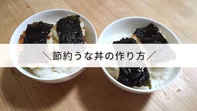 はんぺん_うなぎ