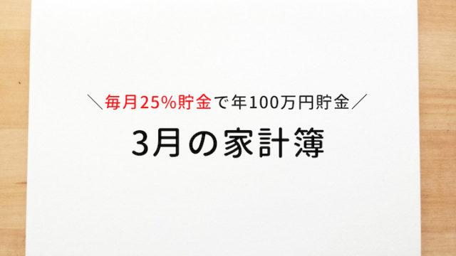 3月の家計簿