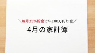 4月_家計簿