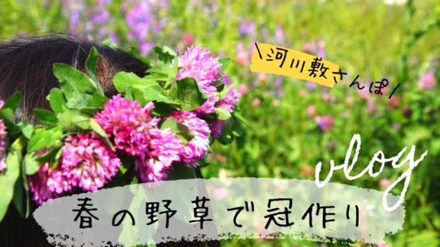 春の野草_冠作り