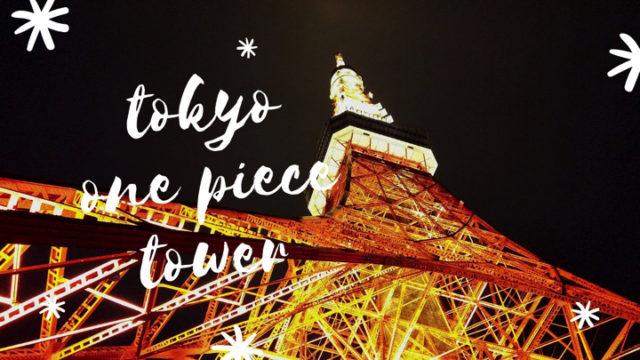 東京タワーワンピース