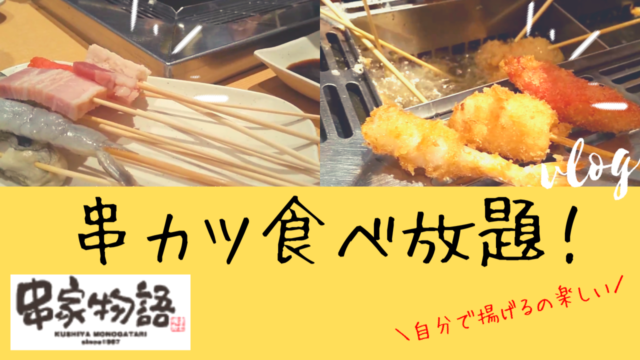 串家物語_食べ放題