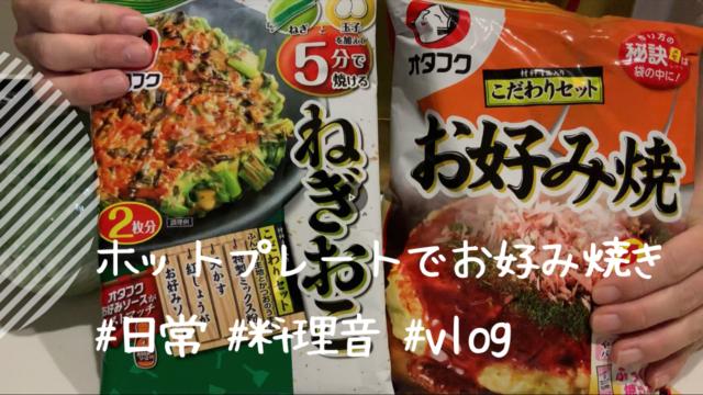 ホットプレート_お好み焼き