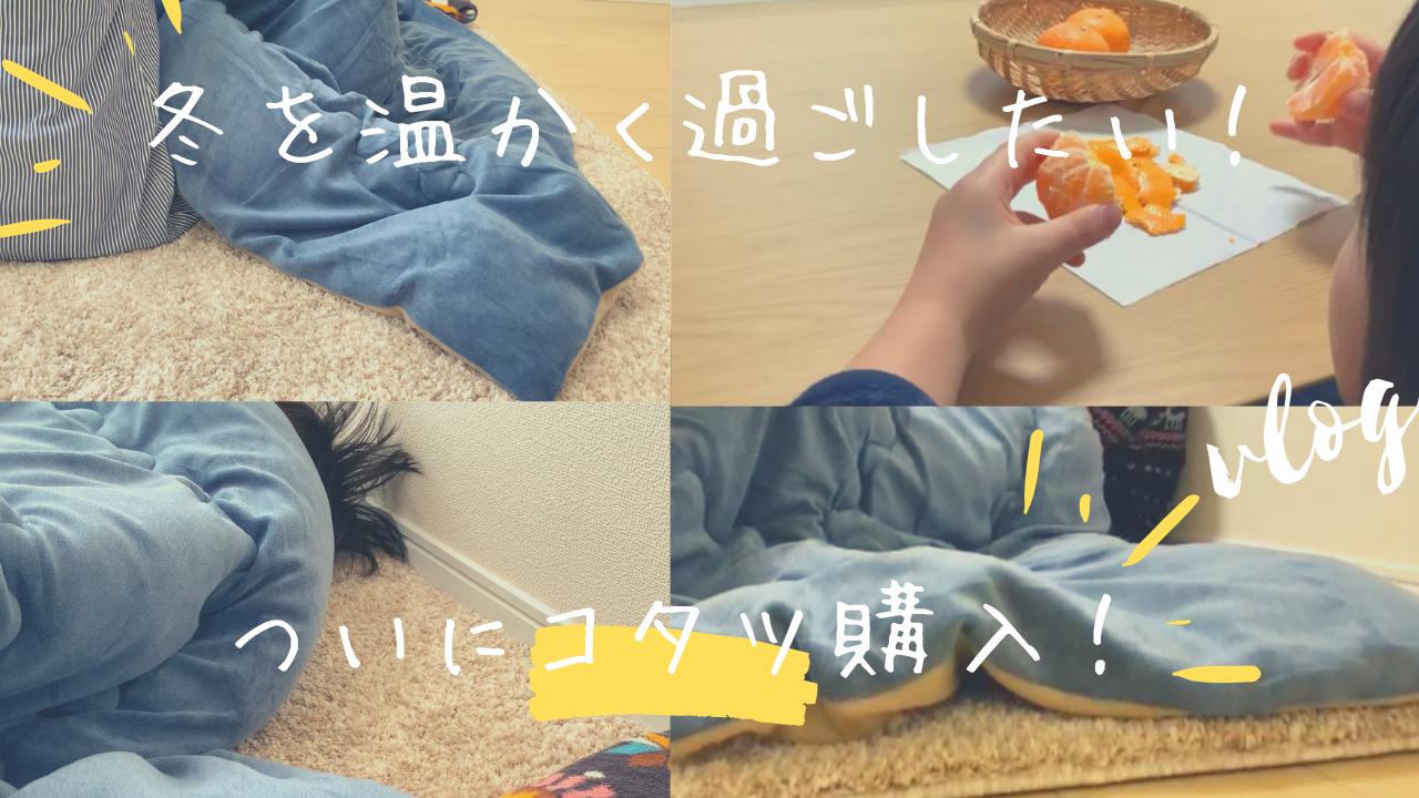 ニトリ_こたつ