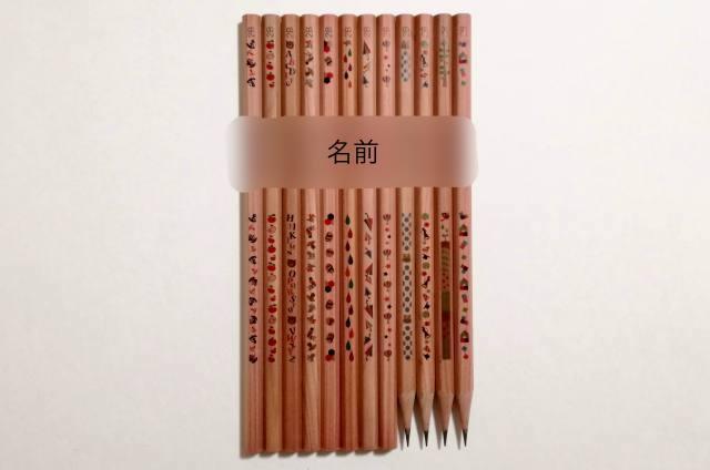 名入れ鉛筆