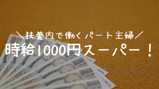 パート収入